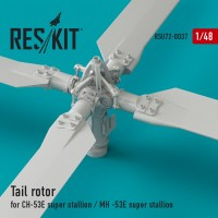 СH-53E Super Stallion / MH-53E Sea dragon Tail rotor  1/48