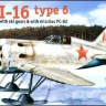 I-16 type 6 Soviet fighter